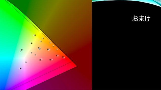 LMS色空間 • 錐体反応の推定値 • ホワイトバランス変換に使う空間。 • 色差がほかの1/4くらいに小さい! • これぞ究極なのでは?? ・・・と思ったが。