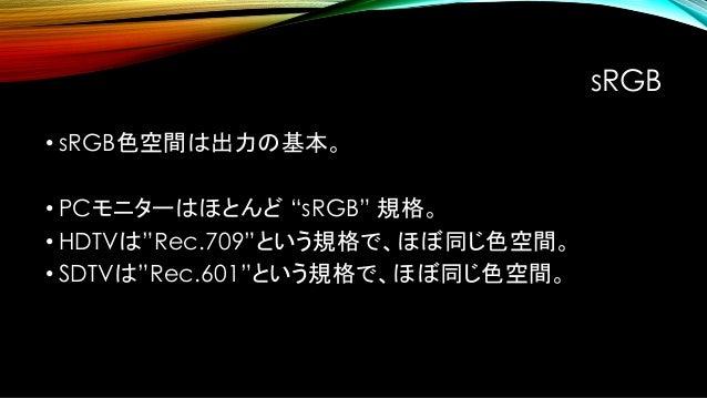 sRGBとXYZの変換 •この空間の導出はすでにしましたが、おさらい。