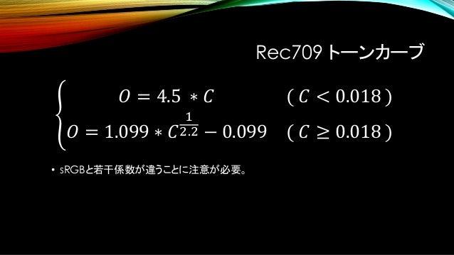 2.2 •sRGBのガンマ変換って pow(x,1/2.2)じゃだめなの?