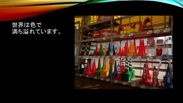 おわり。 ゲームのための色彩工学 / CEDEC2016 Hajime UCHIMURA@Polyphony Digital Inc.