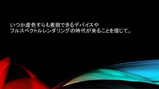 APPENDIX • HDRテレビはRec.2020+ST2084。 • 色クラスを作るときは、{ 色空間ID, tristimulus[3] ; } みたいなのが良い。 • アルファチャンネルは色の特性ではなくて、物質特性。 • ホワイトバラ...