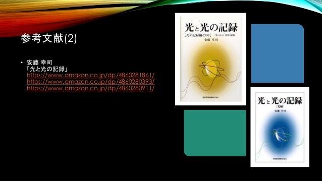 暗所視 • 暗いと桿体が優位になります。 色が見えなくなります。 • 明るいと錐体が優位になります。 色が見えるようになります。 • 視野内平均輝度0.1cd/m^2が 閾値だと言われています。 • 右の図はキヤノンの特許から引用。 • 中間を...