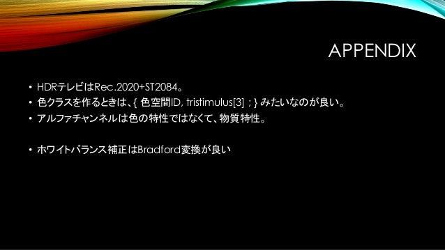 プロジェクタの混色 • プロジェクタは高速に原色を重ねて色を作っています。 • 「継時混色」 • 同時混色ではエネルギー量を増やせないので、 「中間混色」と呼ばれることがあります。 http://av.watch.impress.co.jp/d...
