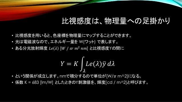 RGBの差じゃダメなの? • 単純に、RGBそれぞれの差を取れば、何かの差は出てきます。 • しかしこれは等距離ではない。 • 人間は緑に敏感で青に鈍感ですが、 RGBの差にはこれが反映されない。 • 感覚的に「均等」な色空間や、感覚的に「均等...
