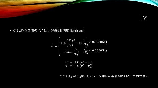 xyY色空間(2) • 目的は、色合いと明るさの分離。 • x,yは、色合い(色度) • Yはその光の明るさを示す。 • 実質XYZ色空間なので、Yxy空間のような 変形色空間を「表色系」と呼ぶことがある。 • HSV色空間も同様。