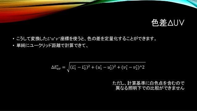 光源影響の除去 • raw_RGB = XYZ_to_RAW( Patch_XYZ ) • Patch_XYZの代わりに、 D65 Rec709における各パッチの色座標を入れるとどうなるでしょうか。 • raw_RGB = D65_Rec709...