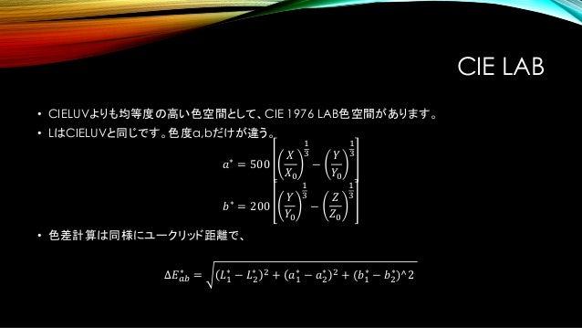 光源影響の除去(2) • カメラの補正と同様に逆行列を求めると、 D65_Rec709_patch = RAW_to_D65_Rec709( raw_RGB) • RAWからD65_Rec709の色への変換行列が得られます。 • Rec709以...