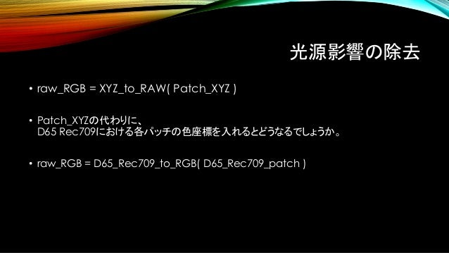 Color Science for Games(JP)