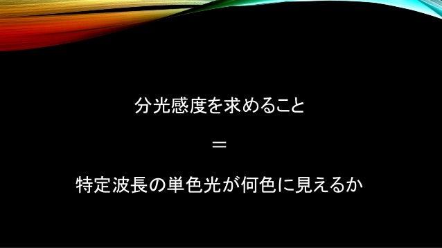 分光感度を求めること = 特定波長の単色光が何色に見えるか