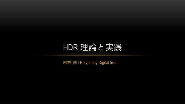 内村 創 / Polyphony Digital Inc. HDR 理論と実践