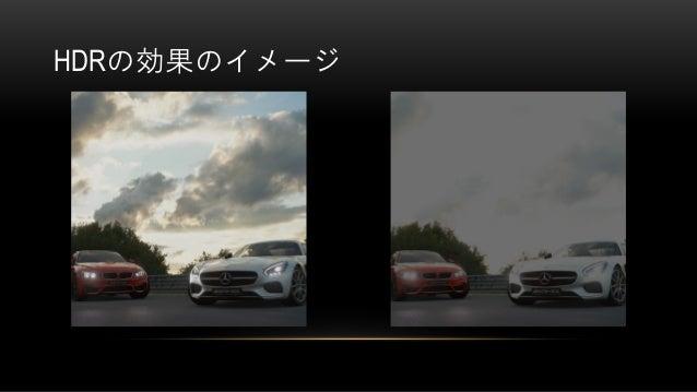 HDRの効果のイメージ