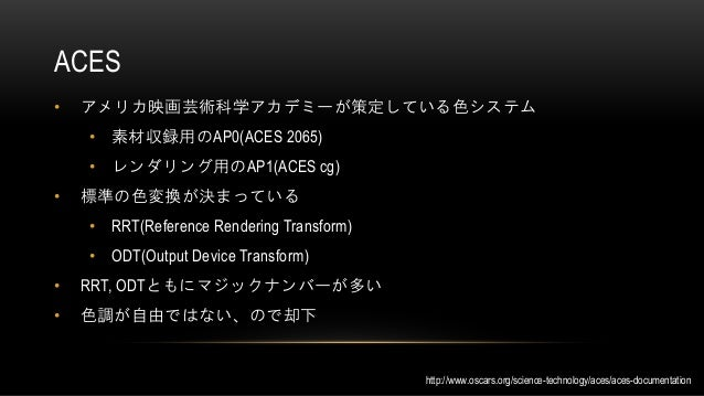 Rec.2020 • HDR10の色空間 Rec.2020 でライティングを行う • ほぼそのままHDR10テレビに出力できる • sRGBと同じ白色点なので、既存素材がそのまま利用しやすい • 変換するだけでそれなりに使える • より広い規格...