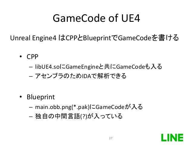 CEDEC2017] LINEゲームのセキュリティ診断手法