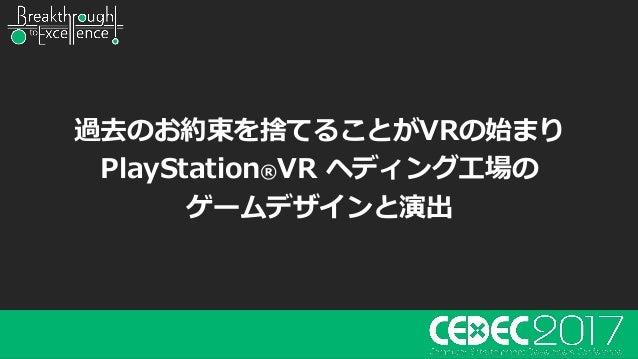 過去のお約束を捨てることがVRの始まり PlayStation®VR ヘディング工場の ゲームデザインと演出