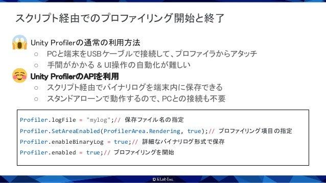 プロファイリングデータの集計 ●Profiler Reader ○ バイナリログをCSVに変換・集計するツール ○ Unity Technologies Japanと開発 ○ https://github.com/unity3d-jp/P...