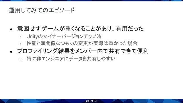 Android向けUnity製ゲーム最適化のためのCI/CDと連携した自動プロファイリングシステム