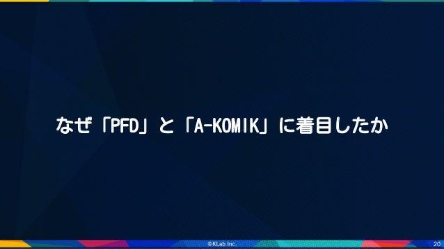 20 なぜ「PFD」と「A-KOMIK」に着目したか