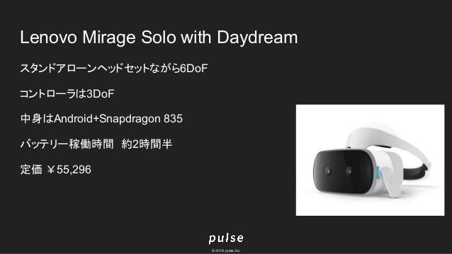 © 2018 pulse.Inc Lenovo Mirage Solo with Daydream スタンドアローンヘッドセットながら6DoF コントローラは3DoF 中身はAndroid+Snapdragon 835 バッテリー稼働時間 約2...