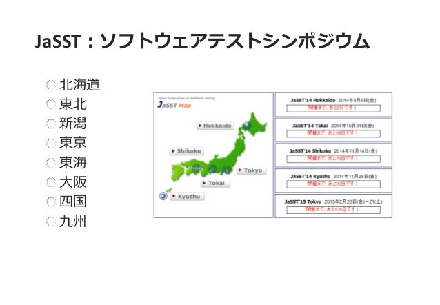 JaSST:ソフトウェアテストシンポジウム 北海道 東北 新潟 東京 東海 大阪 四国 九州
