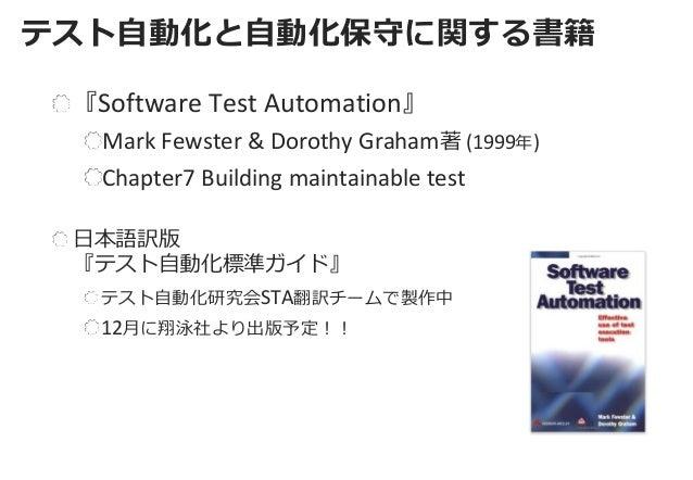 テスト自動化と自動化保守に関する書籍  『Software Test Automation』 Mark Fewster & Dorothy Graham著 (1999年) Chapter7 Building maintainable test ...