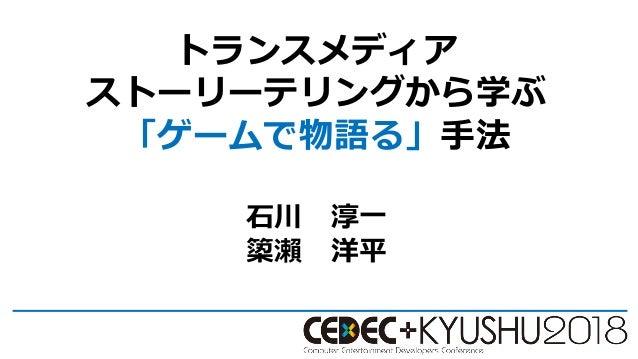 トランスメディア ストーリーテリングから学ぶ 「ゲームで物語る」手法 石川 淳一 𥱋瀨 洋平