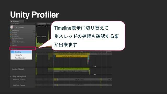 Unity Profiler Timeline表示に切り替えて 別スレッドの処理も確認する事 が出来ます