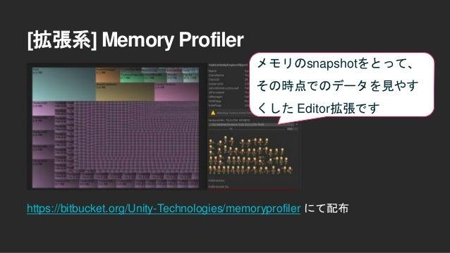[拡張系] Memory Profiler Extention https://github.com/robertoardila/support-unity-memoryprofiler にて配布 IL2CPPビルドが必要ですが、 依存関係がグ...