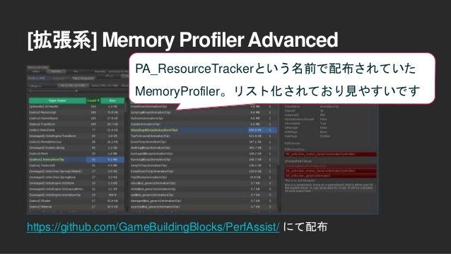 Memory Profiler使い分け大変… 大体標準機能として入っていない …