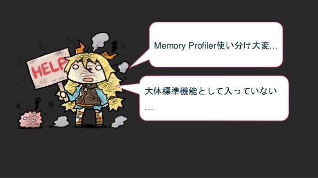 新しいMemory Profilerを開発中 • 2018.3で alpha previewとして公開予定 • PackageManagerで配布を予定 • エンジン側のMemory Allocatorにも手を加えて、これ まで取得できなかった...