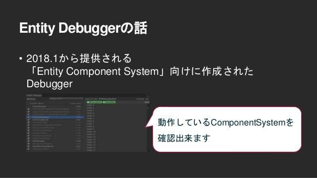 最後に • より良いパフォーマンスを出すには、まずは計測か ら! • UnityのProfiler/Debugのための機能は随時アップデート しております。 • 今回は直近のアップデートを紹介しましたが、まだま だProfilerではアップデー...
