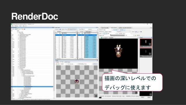 RenderDoc 描画の深いレベルでの デバッグに使えます