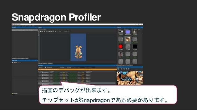 Snapdragon Profiler 描画のデバッグが出来ます。 チップセットがSnapdragonである必要があります。