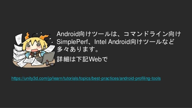 https://unity3d.com/jp/learn/tutorials/topics/best-practices/android-profiling-tools Android向けツールは、コマンドライン向け SimplePerf、In...