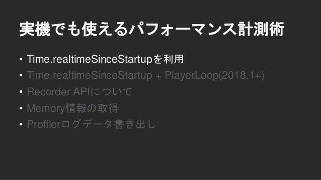 Time.realtimeSinceStartupの利用 void Update(){ float startTime = Time.realtimeSinceStartup; DoSomething(); float executeTime ...