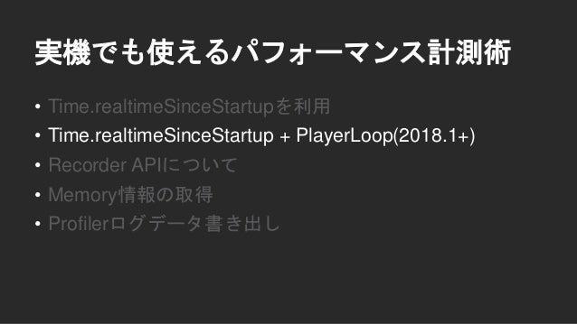 PlayerLoopも活用 Unity 2018.1より追加されたPlayerLoopを利用すること で、MainLoop中に行われる特定のUnity処理を省いたり、 Unity処理の間に独自のC#処理を差し込むことが可能で す。 これと Ti...