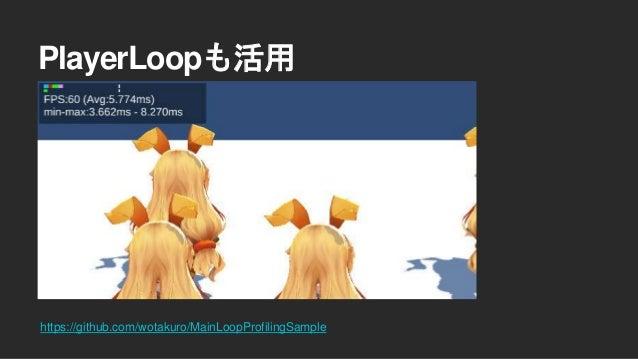 PlayerLoopも活用 水色:スクリプト処理 赤色:Animator関連処理 黄緑:描画関係 紫色:その他 それぞれの処理時間を表します https://github.com/wotakuro/MainLoopProfilingSample