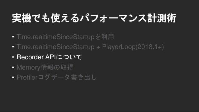 Recorder APIについて Profilerに載っている名前を指定して、そこに掛かった 処理時間をRuntime上で取得することが出来ます