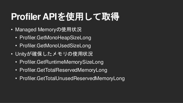 読み込んでいるアセット一覧を取得 Resources.FindObjectsOfTypeAllを利用すること で、実行中にメモリ上にあるアセットを列挙す ることが可能です。 ※Editor上で行った場合は、Editor実行時に読み込んだアセット...