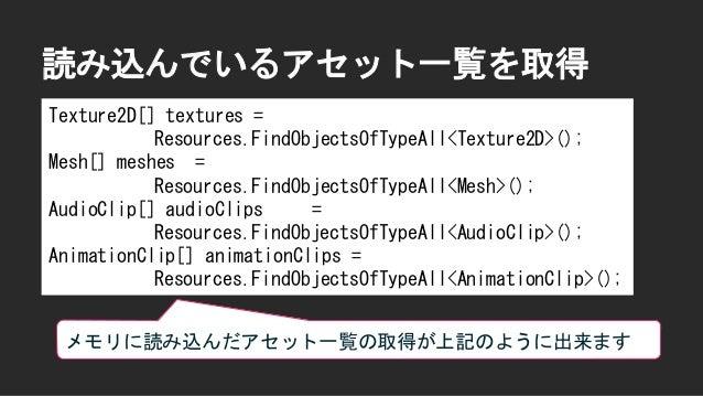実機でも使えるパフォーマンス計測術 • Time.realtimeSinceStartupを利用 • Time.realtimeSinceStartup + PlayerLoop(2018.1+) • Recorder APIについて • Me...