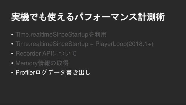 "Profilerログデータ書き出し string logfile = Path.Combine(Application.persistentDataPath, ""profiler.log""); Profiler.logFile = logfil..."