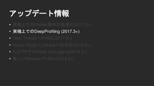 実機上でのDeep Profiling これまでは実機上でのDeepProfilingは出来ませんでしたが、 引数に「-deepprofiling」を渡して実行することで、実機上でも DeepProfilingが可能になりました ※.Net 4...