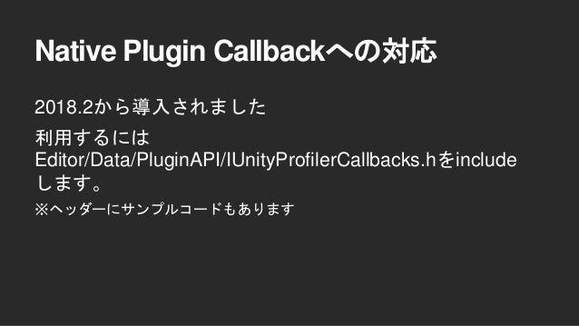 Native Plugin Callbackへの対応 BehaivourUpdate BeginSample 起動から 1000ms BehaivourUpdate End 起動から1002ms Player.Update BeginSampl...