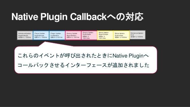 Native Plugin Callbackへの対応 NativePlugin内でProfilerのタイムライン 相当のデータを構築することが出来ます