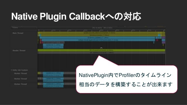 Native Plugin側でデータを保存して、 それを表示するツールを作れば独自の Profilerも作成出来ます