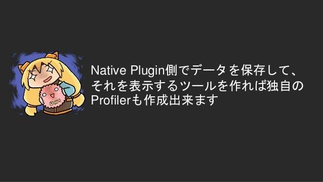 Native Plugin Callbackの利用例 https://github.com/Over17/UnitySystracePlugin Unity Profilerから取得した情報を AndroidのSystraceに載せています U...