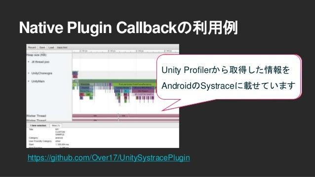 Native Plugin Callbackの利用例 https://github.com/Over17/UnitySystracePlugin python [android-sdkパス]/platform-tools/systrace/sy...