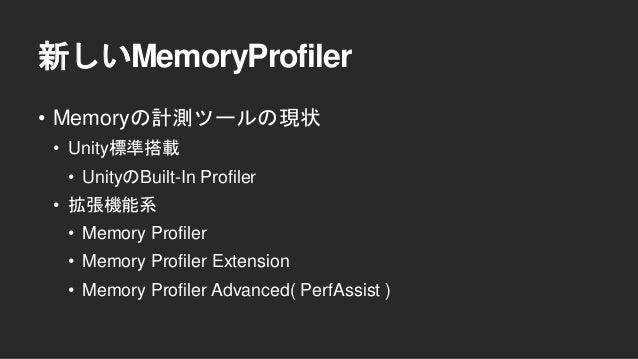 Unity標準のMemoryProfiler リアルタイムでメモリのサマリー情報が 確認出来る Simpleモード