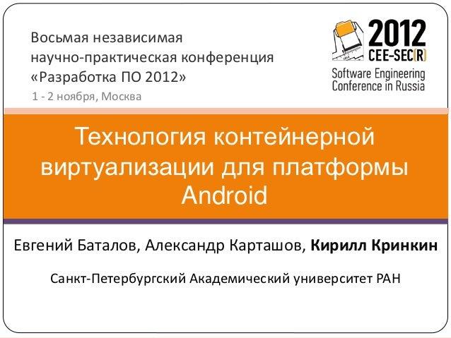 Восьмая независимая  научно-практическая конференция  «Разработка ПО 2012»  1 - 2 ноября, Москва     Технология контейнерн...