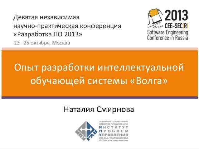 Девятая независимая научно-практическая конференция «Разработка ПО 2013» 23 - 25 октября, Москва  Опыт разработки интеллек...
