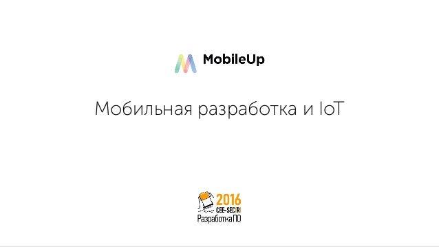 Мобильная разработка и IoT